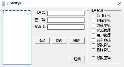 【精品软件】远程集中管理RemoteMgr数据库加密版