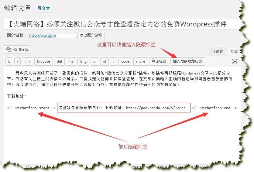 【WordPress 插件】必须关注微信公众号才能查看指定内容插件版