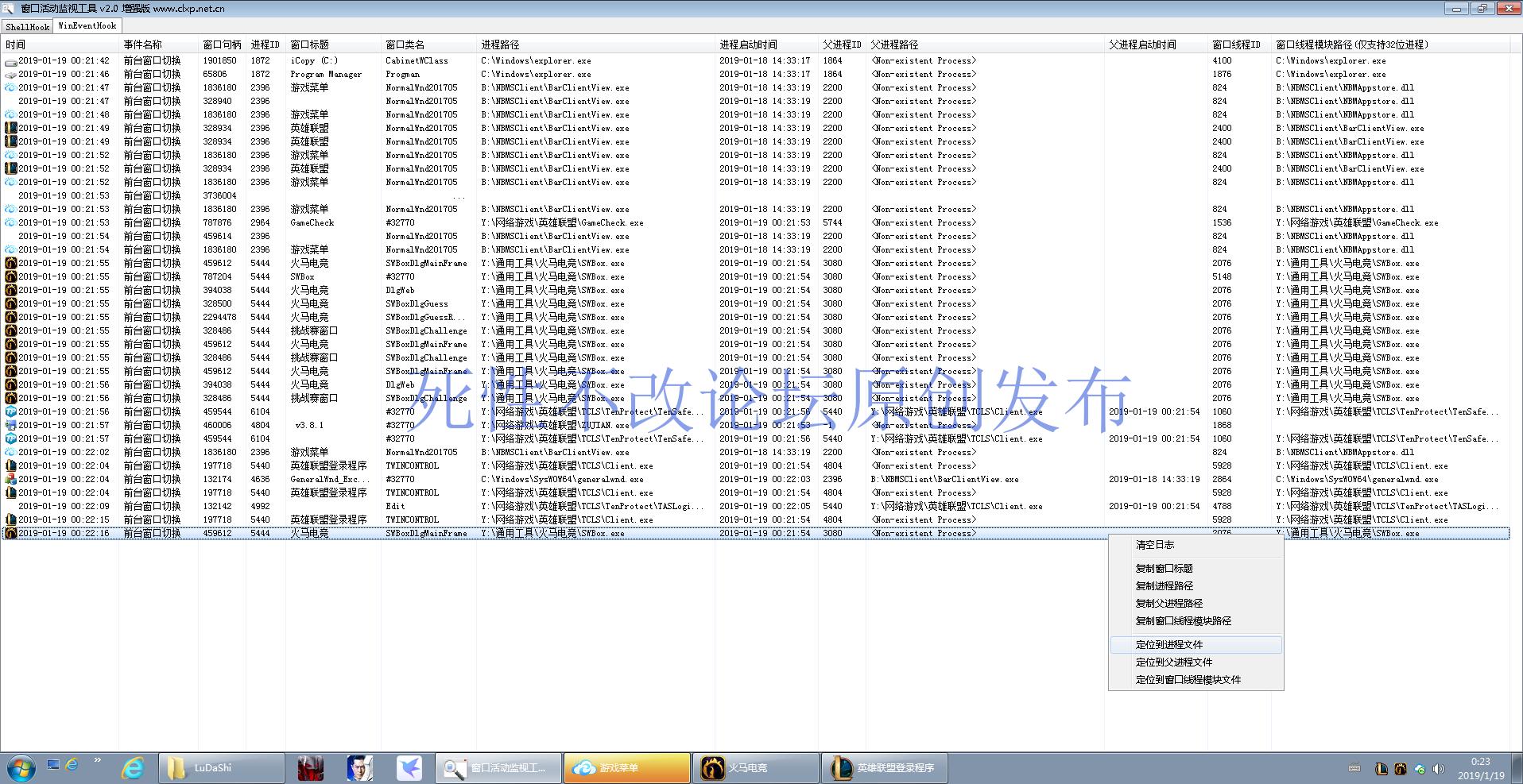 【精品软件】窗口活动监视工具v2.0 增强版 (全屏游戏弹出桌面检测工具)