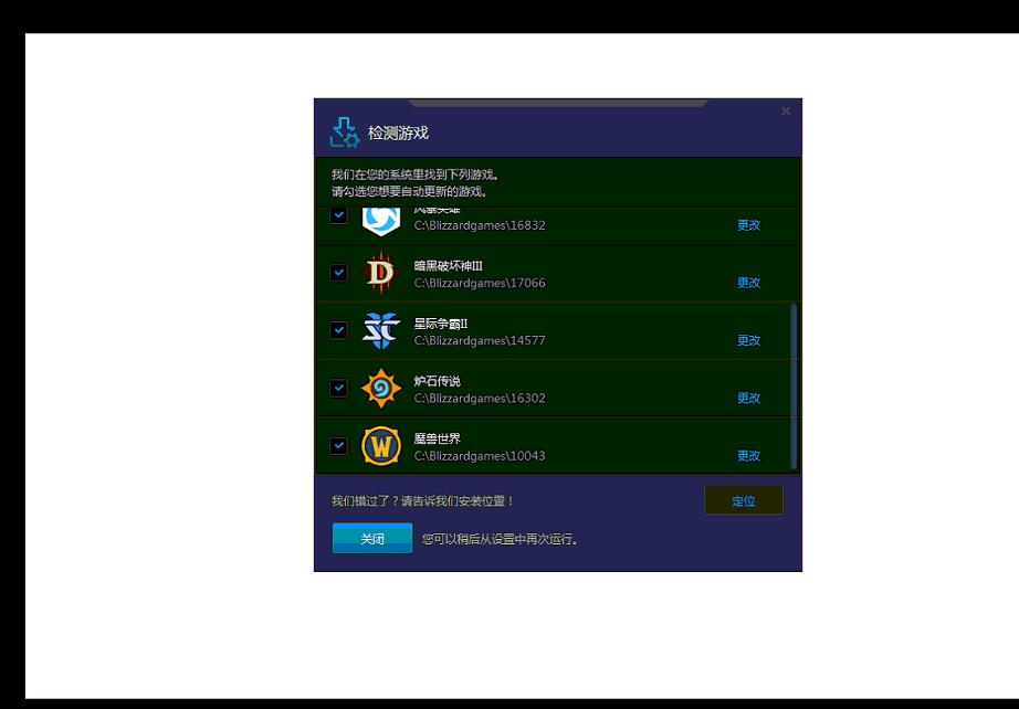【魔兽世界】守望先锋 风暴英雄 战网游戏 登录白屏提示api-ms-win-crt-private-l1-1-0.dll错误