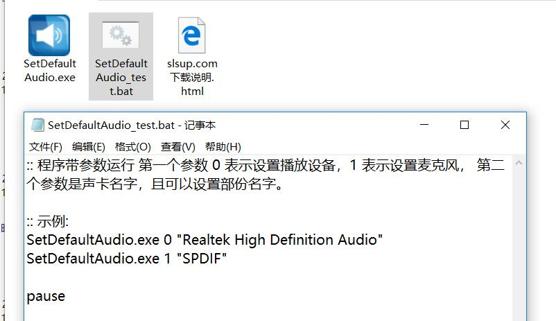 【深蓝出品】声卡默认设置程序命令行1.0版