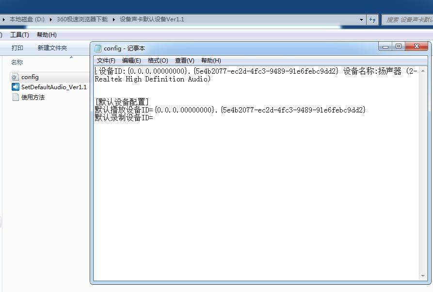【深蓝出品】声卡默认设置程序命令行1.1版