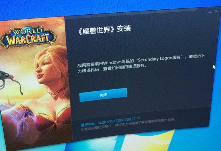 """【魔兽世界】登录出现 战网需要启动Windows系统的""""Secondary logon服务""""的问题"""