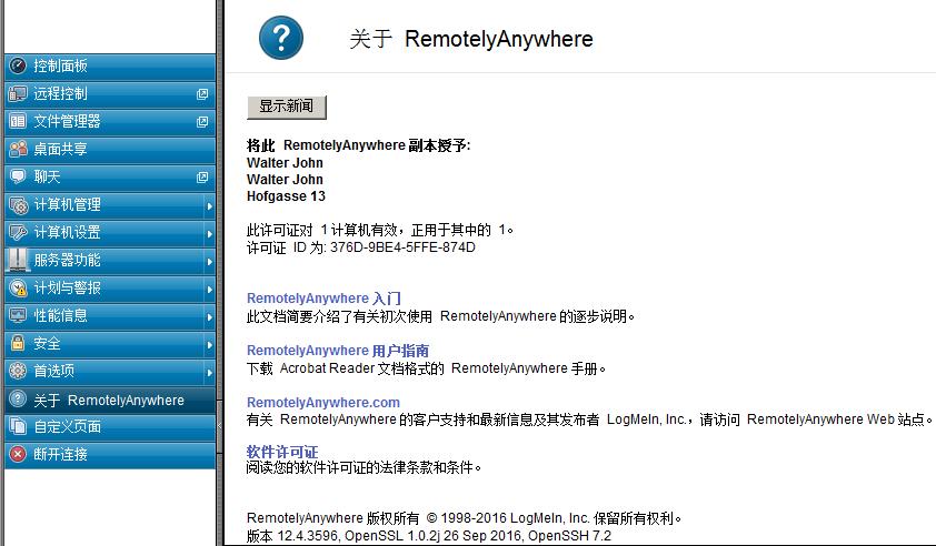 【远程工具】RemotelyAnywhere12.4.3596已注册版远程桌面管理