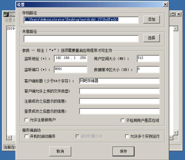 【精品软件】网吧存储器顾客存档1.23绿色版