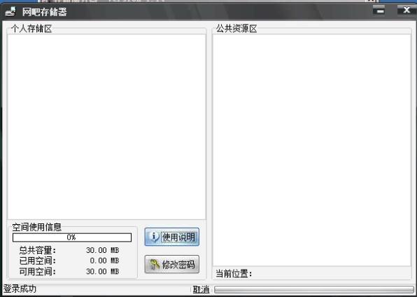 【精品软件】网吧存储器顾客存档1.14绿色版