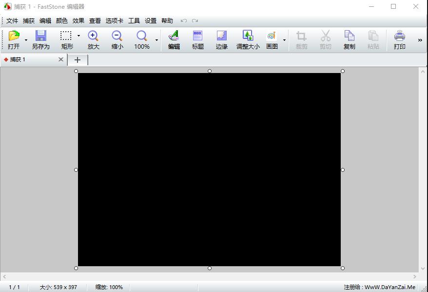 【截图工具】截图录屏 FastStone Capture 9.3