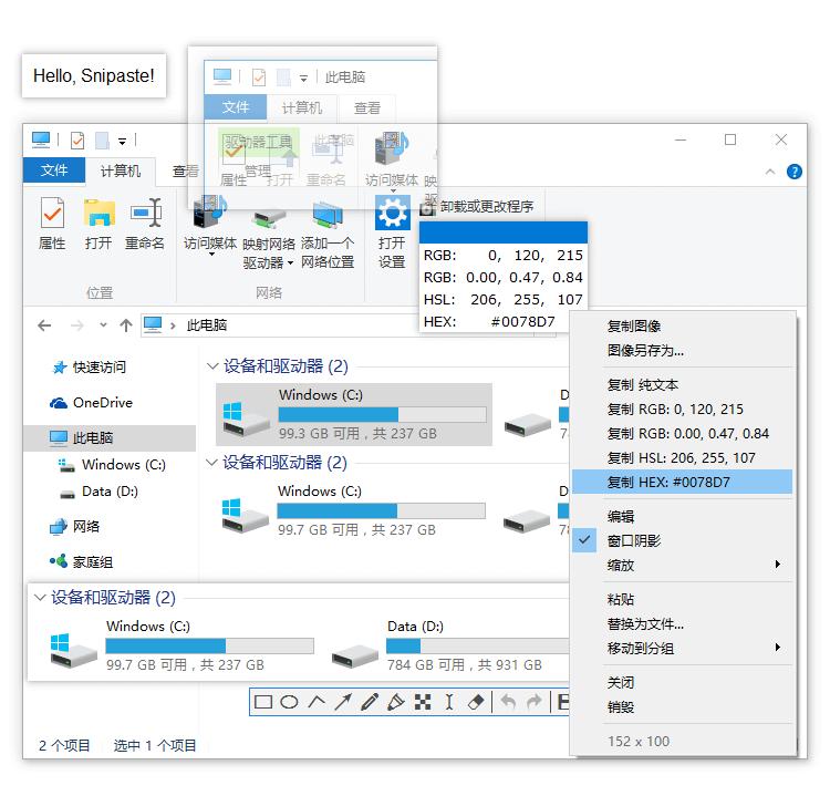 【截图工具】截图贴图 snipaste 免费. 免安装. 可个性定制