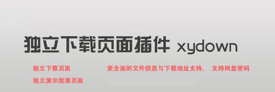 【WordPress 插件】独立下载页面插件 Xydown 原版