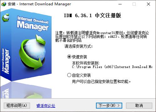【下载工具】[2019/12/27]Internet Download Manager 6.36.1 中文特别版(IDM)