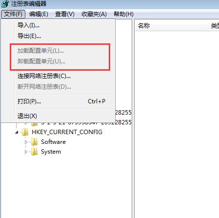 【网吧无盘】无盘服务器如何挂载修改注册表