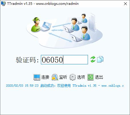 【远程工具】TTradmin v2.1 【2019年12月12日更新】简单好用的临时远程协助软件